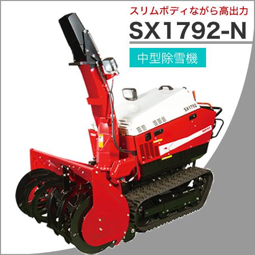 スリムボディながら高出力。(SX1792-N)