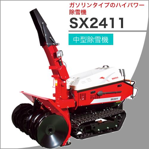 ガソリンタイプのハイパワー除雪機(SX2411)