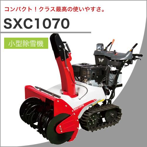 初めての方も安心コンパクト!クラス最高の使いやすさ(SXC1070)