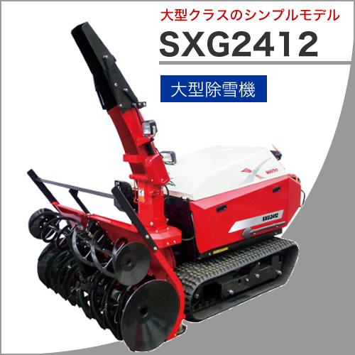 大型クラスのシンプルモデル「SXG2412」