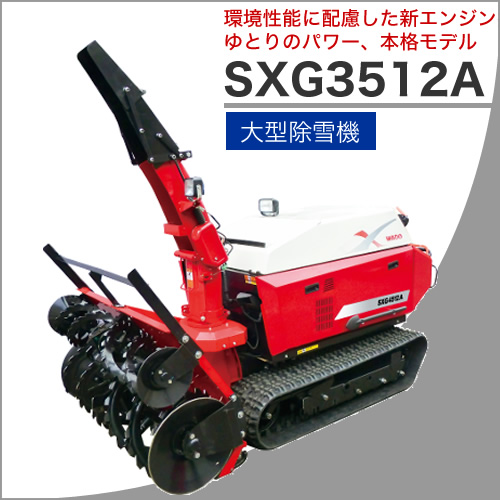 環境性能に配慮した新エンジン搭載。ゆとりのパワー、本格モデル「SXG3512A」