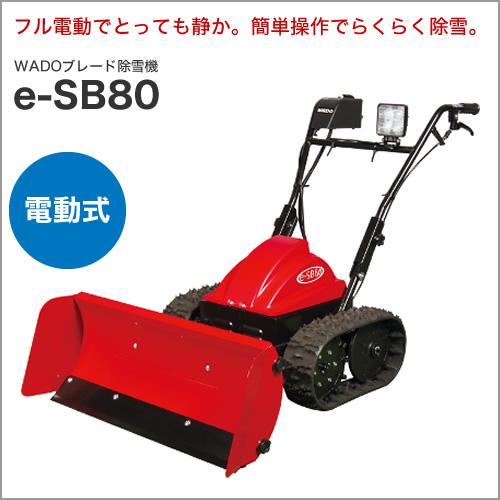 フル電動でとっても静か、簡単操作でらくらく除雪。(e-SB80)