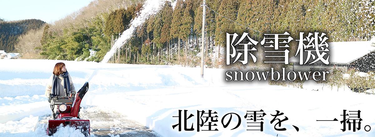 女性が除雪機を使って除雪している様子。見出しには「除雪機」。北陸の雪を一層と書かれている。
